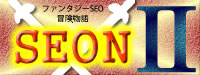 SEON Ⅱ