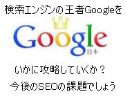 Googleを如何に攻略するか